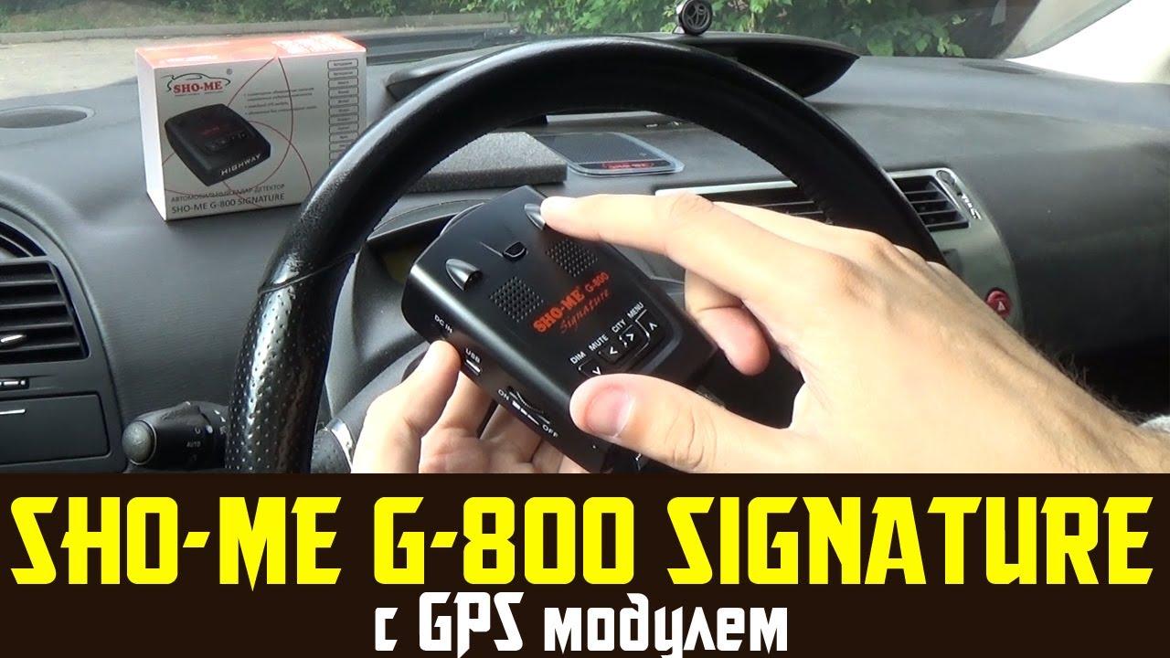 купить радар-детектор Sho-Me G-800 Signature с доставкой