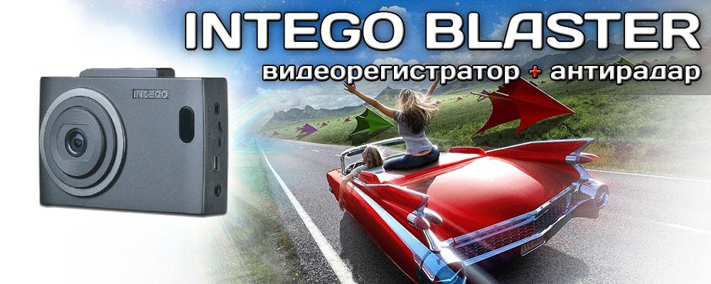 купить Intego Balster 2.0 с доставкой