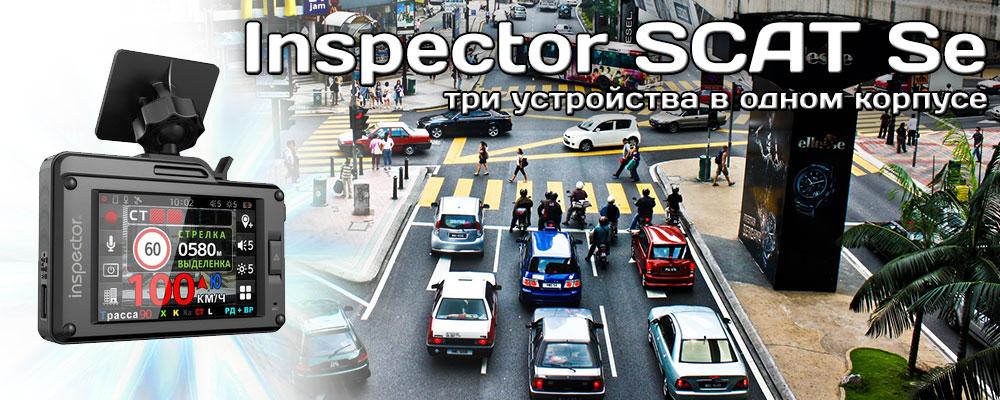 купить Inspector Scat Se