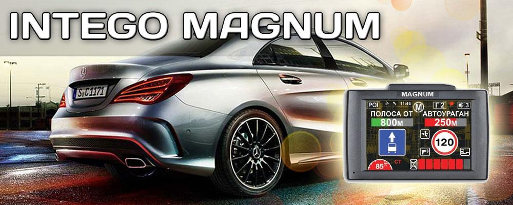 купить Intego Magnum с доставкой