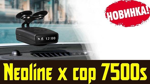 купить радар-детектор Neoline x-cop 7500s с доставкой