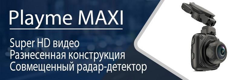 купить PlayMe MAXI с доставкой