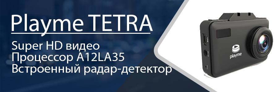 купить PlayMe P550 TETRA с доставкой