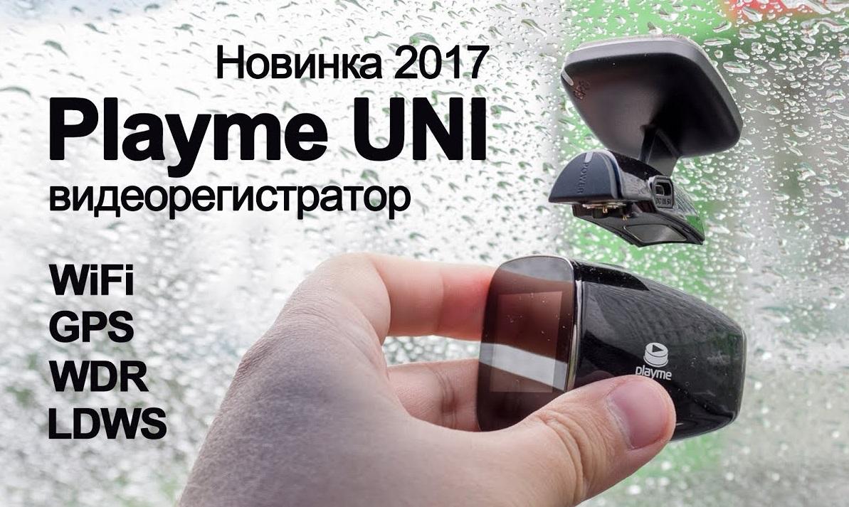 купить PlayMe UNI WiFi с доставкой