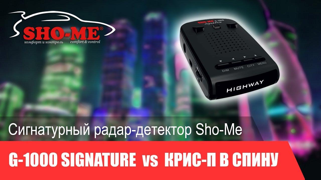 купить радар-детектор sho-me G-1000 Signature