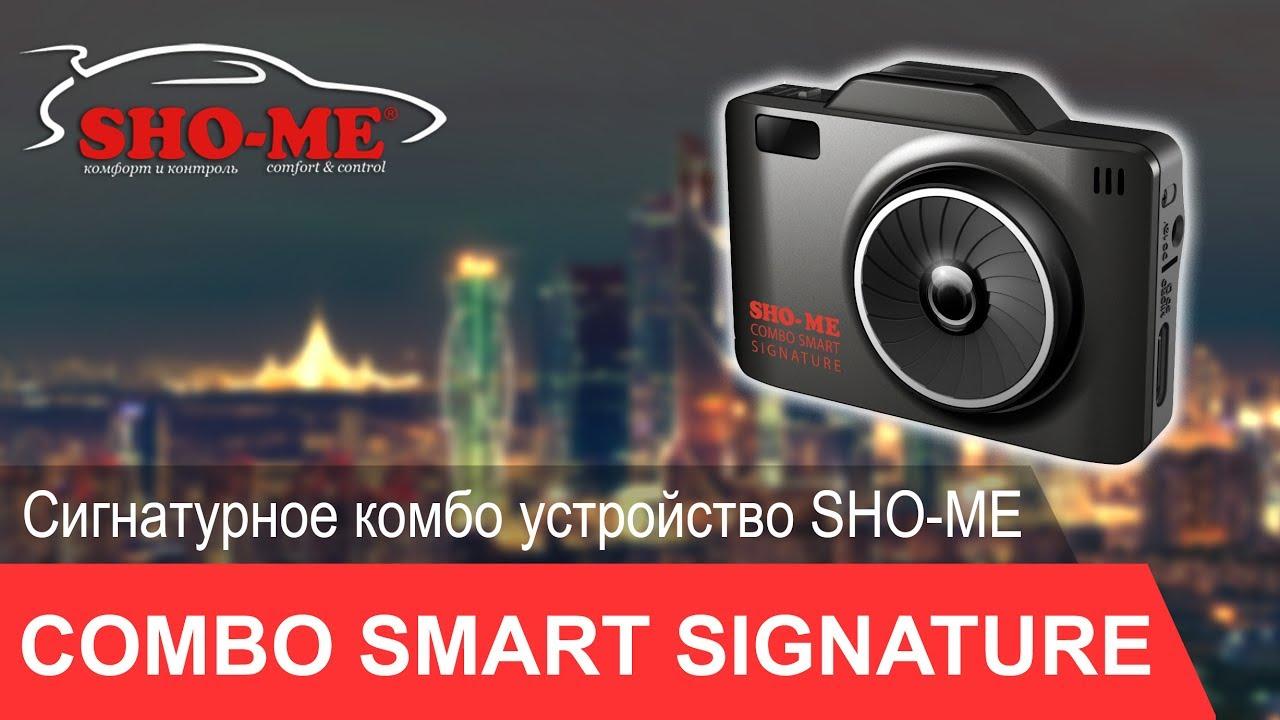 купить Sho-Me Combo Smart Signature с доставкой