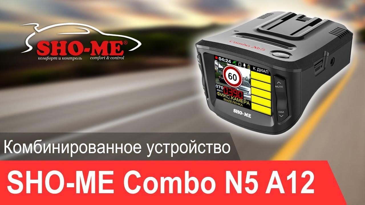 купить Sho-me Combo №5 A12 с доставкой
