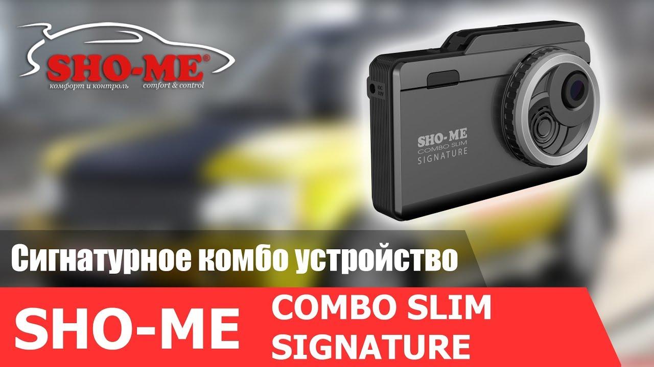 купить Sho-Me combo slim signature с доставкой