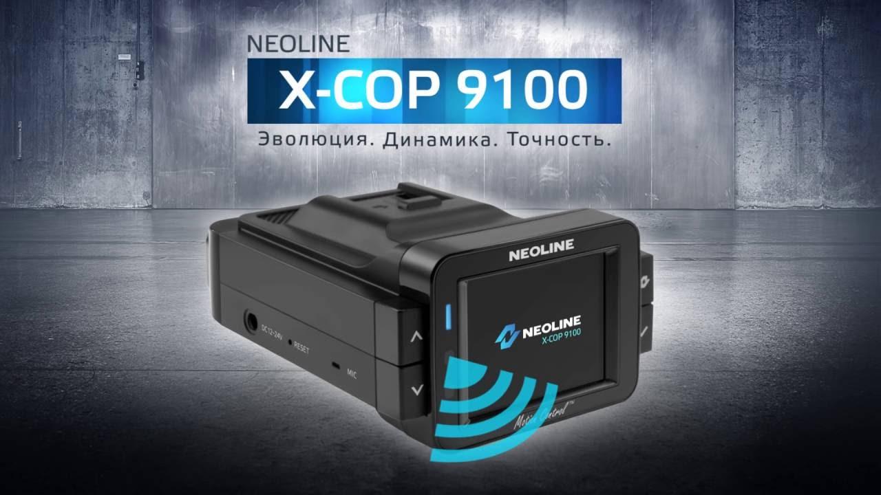купить Neoline X-COP 9100 с доставкой