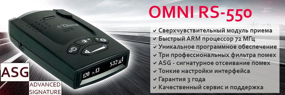 Omni RS-550