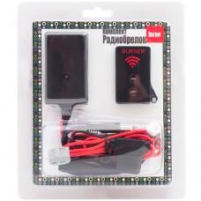 Burner 5 - Комплект для подключения К4 (Радиобрелок)