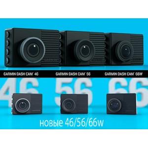 Garmin Dash Cam 46, 56 и 66w – обновленная линейка компактных видеорегистраторов
