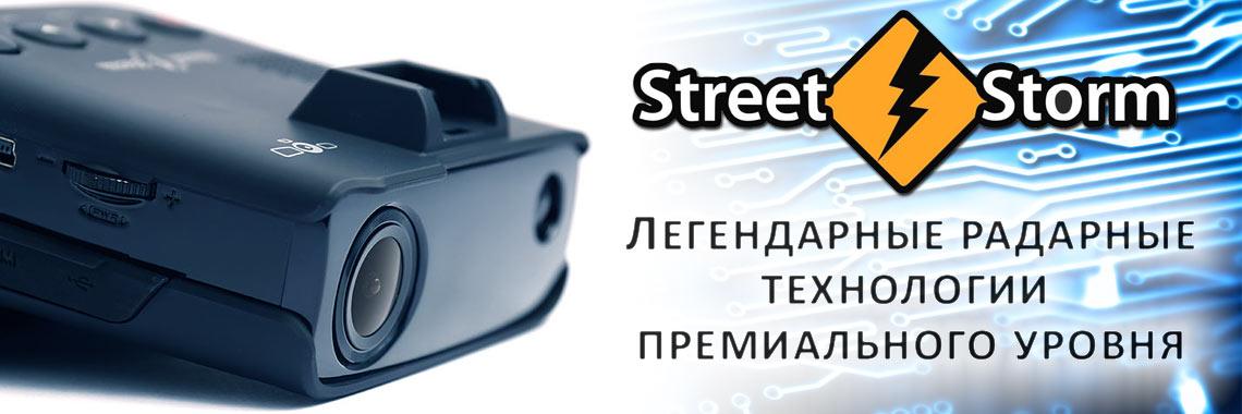 Street Storm премиальные устройства
