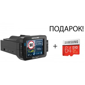 Акция! К новейшему комбо-устройству Neoline X-COP 9100S в подарок карта памяти Samsung EVO Plus 64Gb!