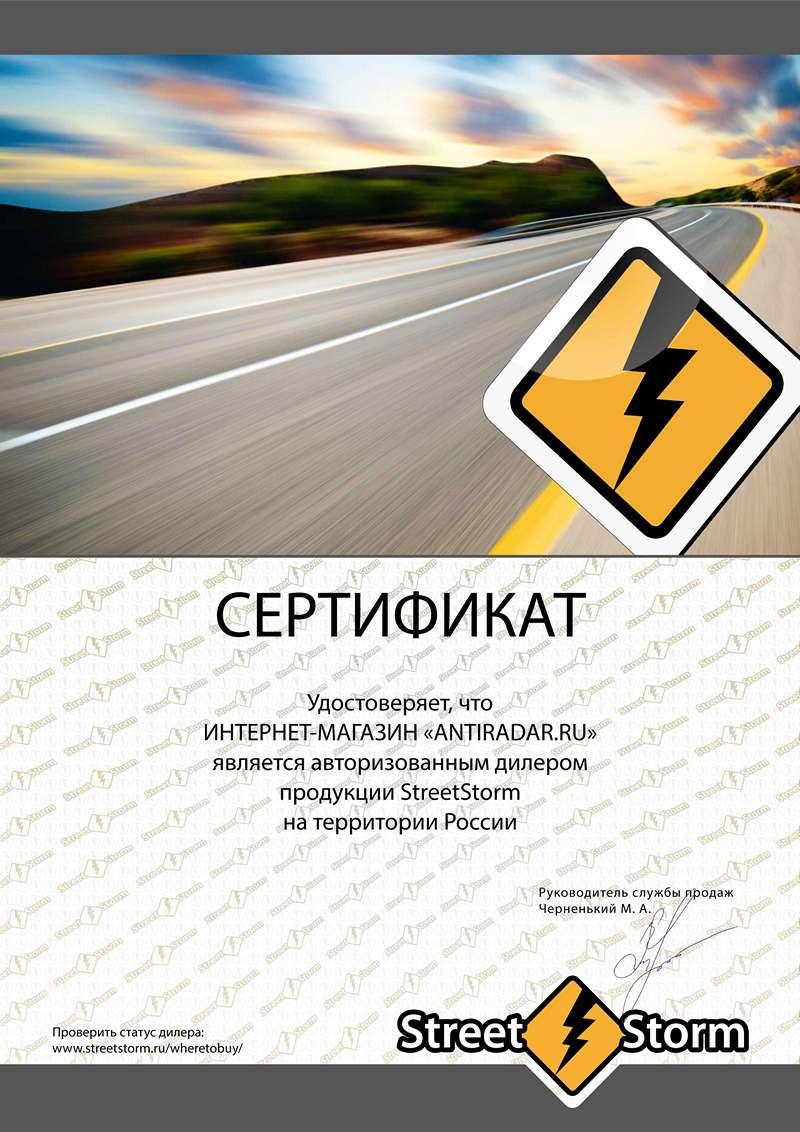 Сертификат авторизованного дилера Street Storm Antiradar.ru