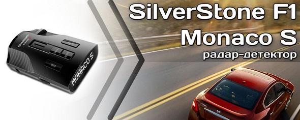 купить SilverStone F1 Monaco S с доставкой