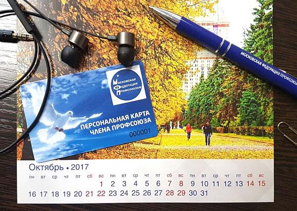 карта московской федерации профсоюзов