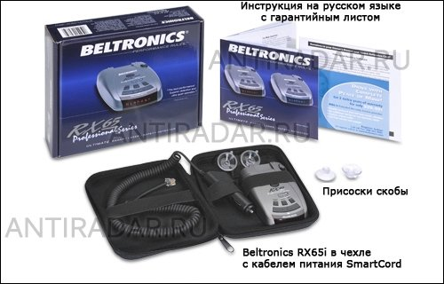 Beltronics RX65 RU RED - комплектация