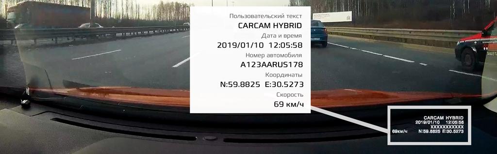 Автомобильный видеорегистратор CARCAM HYBRID - Штампы координат и скорости